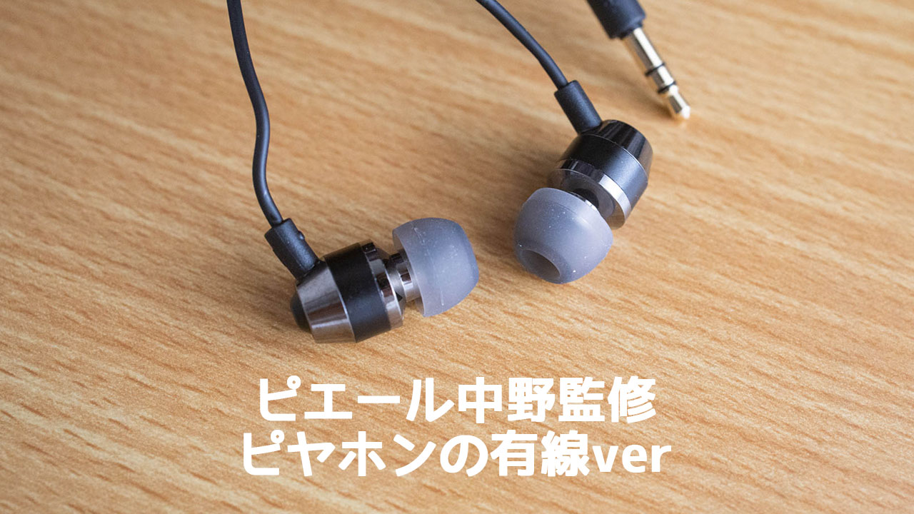 有線ピヤホン「Hi-Unit HSE-A1000PN」を購入!1,700円と格安なのに聴きやすいイヤホン!