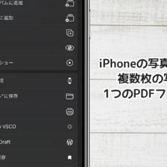 iPhoneの写真アプリを使って複数枚のjpgを1つのPDFファイルにまとめる方法