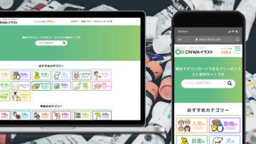 イラスト素材サイト「ONWAイラスト」のデザインとコーディングを担当しました!