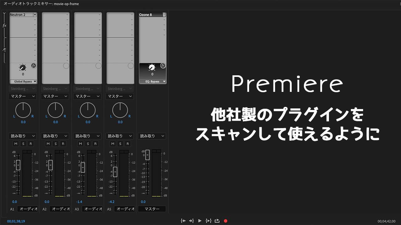Premiereで他社製のオーディオプラグインを使う方法!VSTやAudio Units対応のプラグインが使えるようになる!