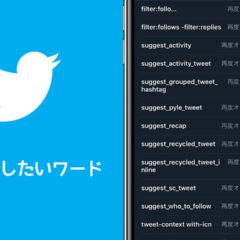 Twitterのタイムラインを快適にするためにミュートしておきたいワードまとめ