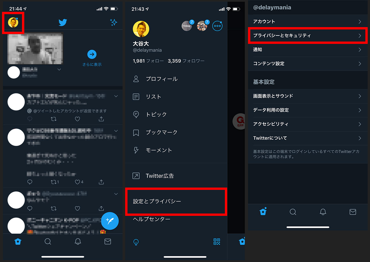 ワード ミュート twitter 【Twitter】特定のキーワードをミュート(非表示)にする方法