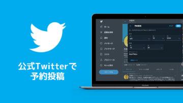 公式Twitterで予約投稿する方法!好きなタイミングでツイートすることができる!