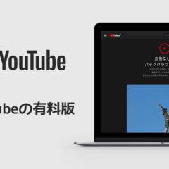 有料版のYouTube「YouTube Premium」の特徴まとめ!無料で使うYouTubeとの違いは?