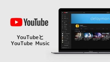 動画サービスの「YouTube」と音楽サービスの「YouTube Music」の違い