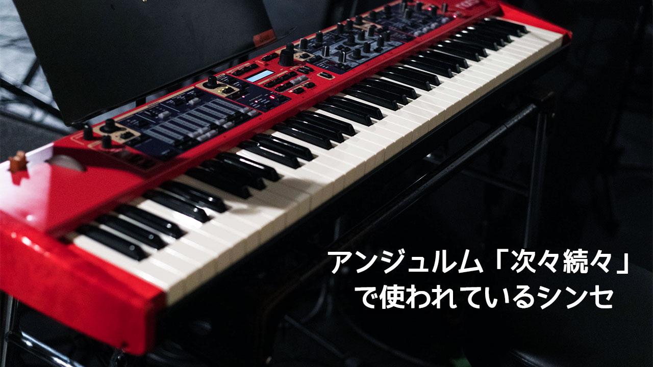【EDM】作編曲家の平田祥一郎氏がアンジュルムの「次々続々」で使っていたプラグインシンセまとめ