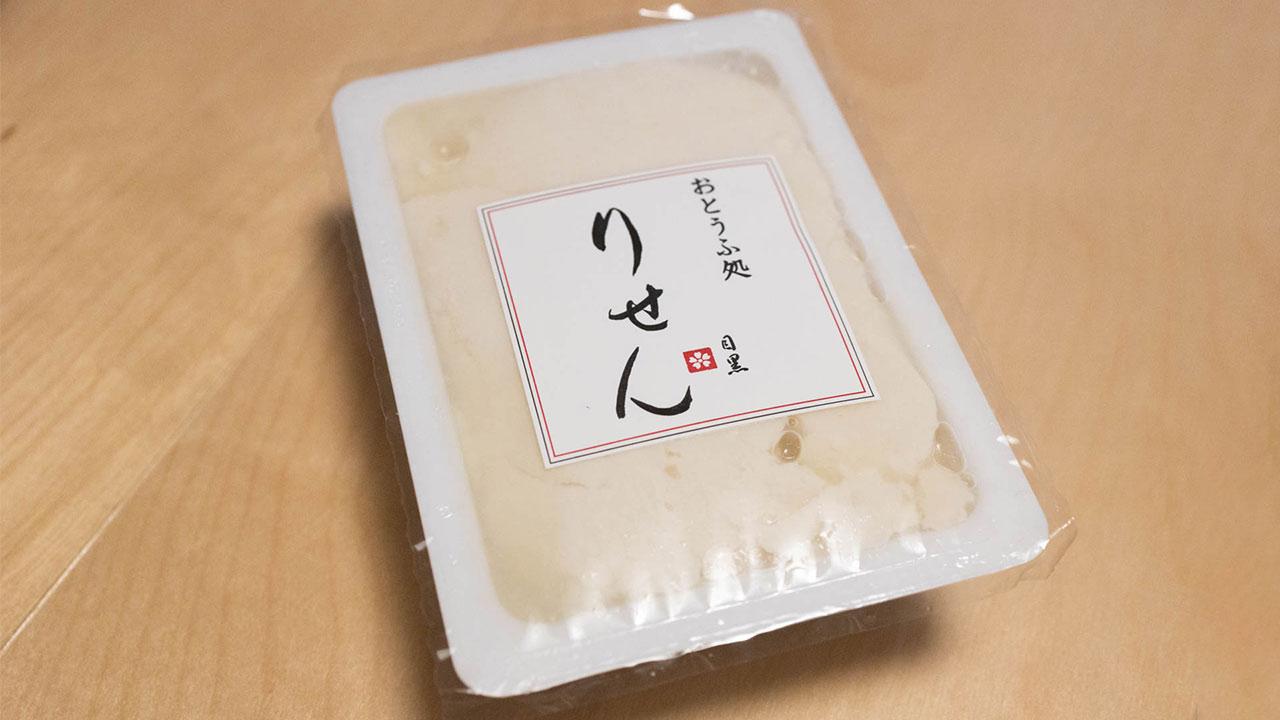 西小山の豆腐屋「りせん」の寄せ豆腐がうますぎる!油揚げもおからもおいしい!