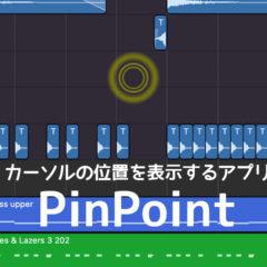 解説動画などでカーソル移動を見えやすくするMacアプリ「PinPoint」が便利