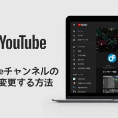 YouTubeチャンネルの名前を変更する方法