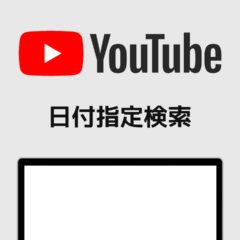 Youtubeで日付の範囲を指定して検索する方法