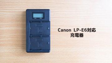 Canonのバッテリーを2個同時充電ができてUSB-C接続もできて残量メーターもついてる充電器