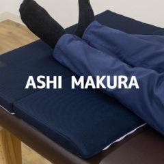 寝ながら姿勢を矯正できる「ASHI MAKURA」の体験取材!枕以上にお気に入りのアイテムです!