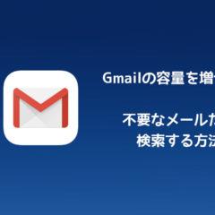 Gmailの容量節約のために!容量の大きいメールを検索して削除する方法!