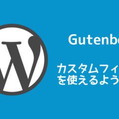 WordPressのGutenbergでカスタムフィールドを使えるようにする方法