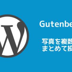 WordPressのGutenbergで複数枚の画像をドラッグ&ドロップでまとめて貼り付けたい時の小技
