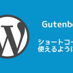 WordPressのGutenbergでショートコードを使う方法
