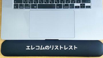 MacBook Pro 16インチと同じ幅のリストレストを導入!作業が楽になりました
