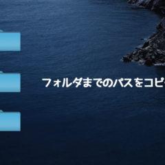 Macで特定のファイル・フォルダまでのパスをコピーするには「option+右クリック」