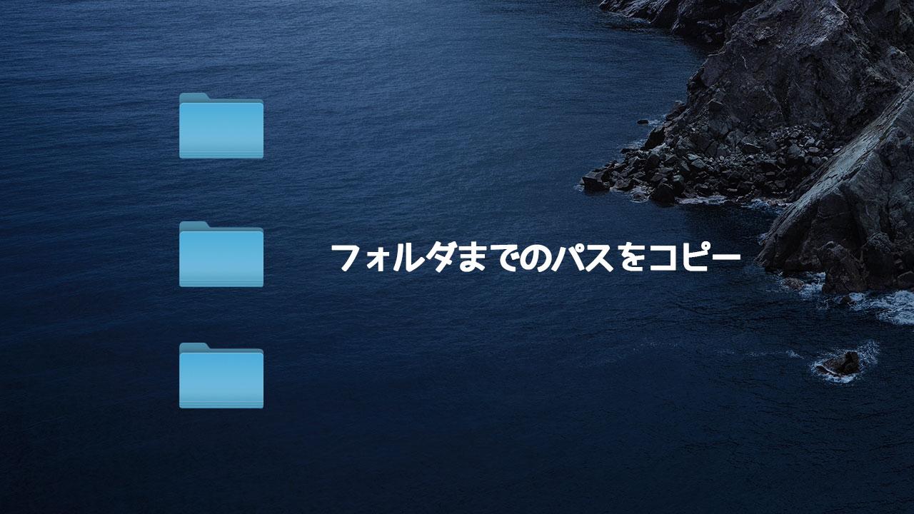 Macで特定のファイル・フォルダまでのパスをコピーする方法