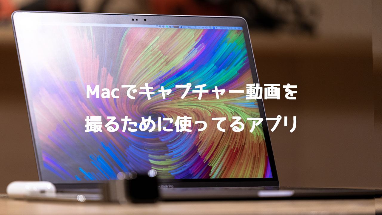 YouTubeチャンネルで画面のキャプチャー動画を作るために活用しているMacアプリまとめ