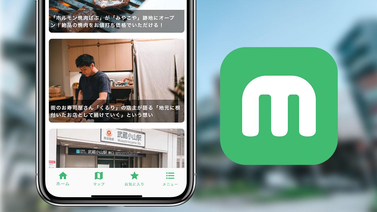 地域情報メディア「武蔵小山info」のアプリをリリースしました
