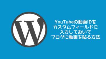 WordPressのカスタムフィールドにYouTubeの動画IDを入れてページ内のいろんなところに動画を表示させる方法