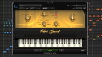 500円で買ったピアノ音源「Mini Grand」が素晴らしかった!プリセット全部視聴できるサンプル付き