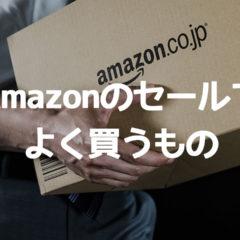 Amazonのセールで僕が毎回のように買ってる定番アイテムまとめ