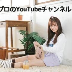 僕がよく観ているハロプロのYouTubeチャンネルと、特に気に入っている動画まとめ