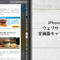 iPhoneでウェブページを全画面キャプチャーする簡単な方法