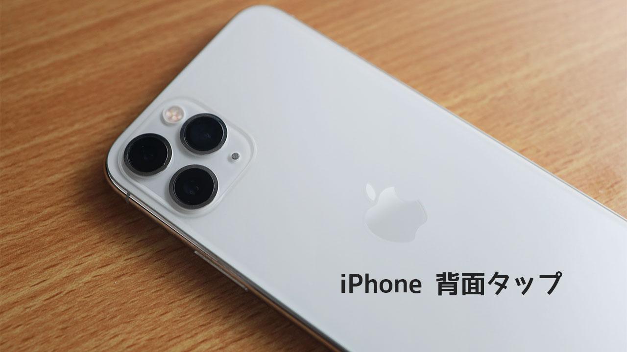 iOS 14で追加された「背面タップ」にショートカットを設定すると便利
