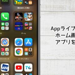 iOS 14のAppライブラリのおかげでホーム画面がすっきりした