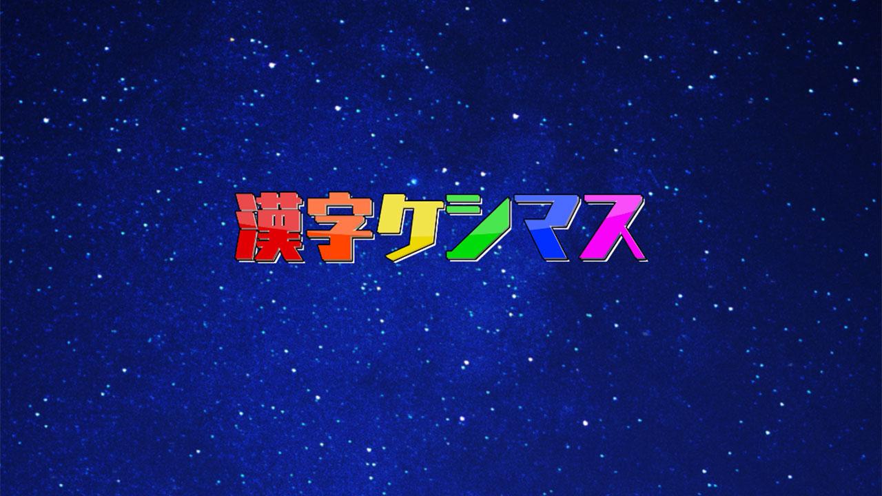 クイズ番組「Qさま!!」で人気の「漢字ケシマス」がアプリで登場!