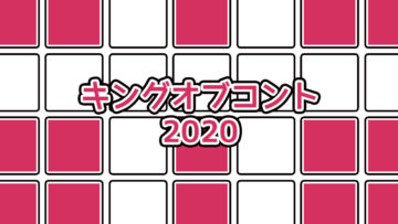 キングオブコント2020の点数まとめとざっくり感想 #キングオブコント2020