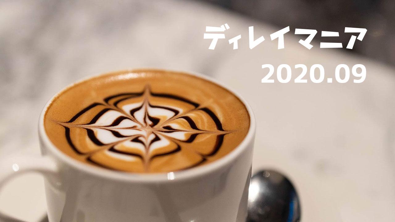【2020年9月まとめ】新規メディア立ち上げの準備を進めた月でした