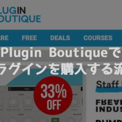 DTM用のプラグインが安く買える「Plugin Boutique」で製品を購入する方法
