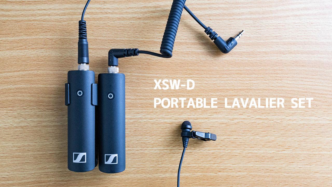 YouTube動画撮影用にゼンハイザーのピンマイク「XSW-D ポータブルラベリアセット」が音質も使い勝手も最高