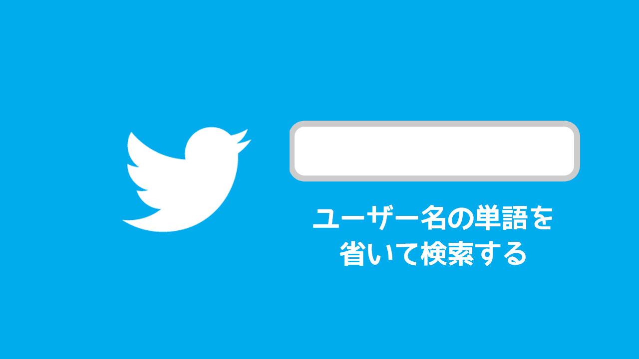 Twitter検索でユーザー名の単語は除外して本文のキーワードを対象に検索する方法