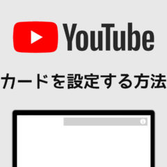 YouTubeにアップロードした動画に「カード」を設定してリンクを貼る方法