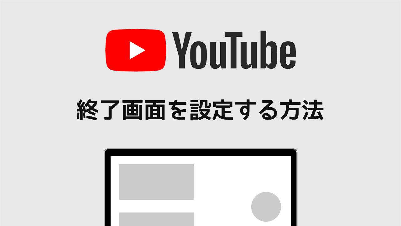 YouTubeにアップロードした動画の「終了画面」を設定する方法