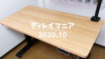 【2020年10月まとめ】電動昇降デスクの導入により作業環境をガラッと変更した月でした