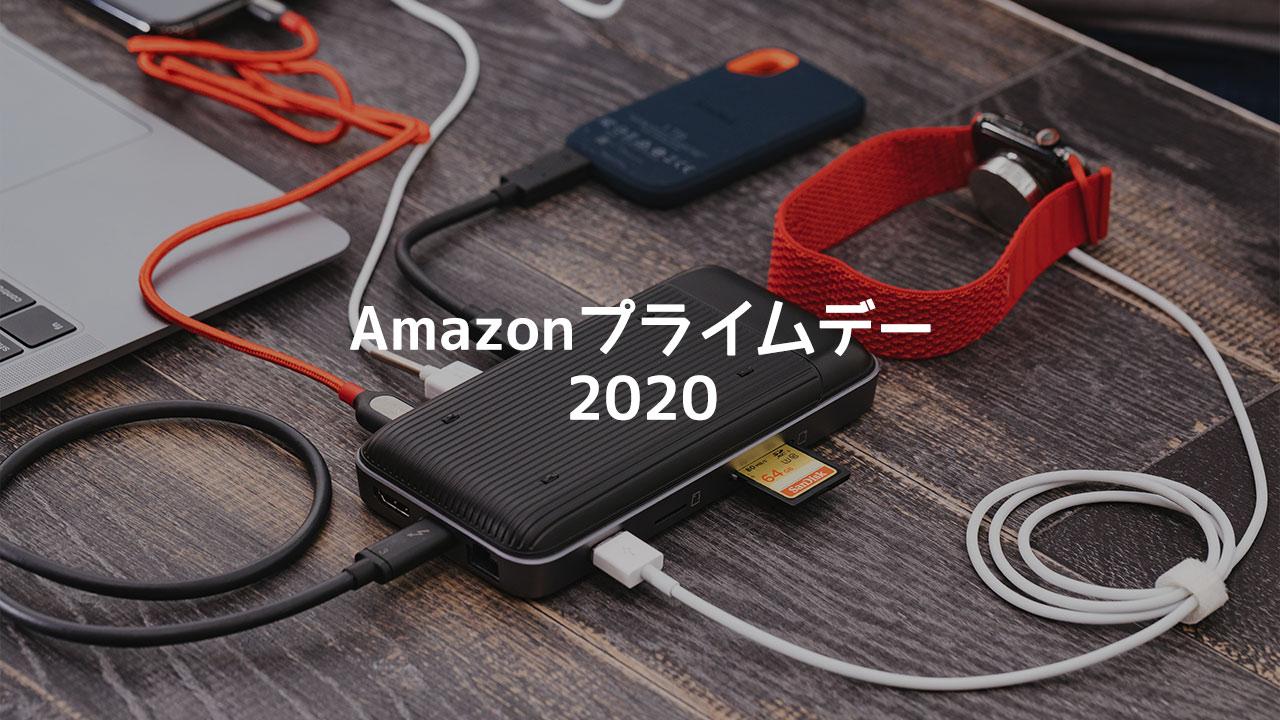 Amazonプライムデーで買ったものと気になったもの【2020年】