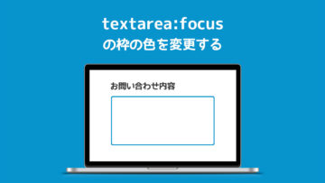 【CSS】textareaの入力欄を選択した時の枠の色を変える方法