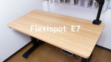 電動昇降デスク「Flexispot E7」ならワンタッチでスタンディングデスク化!デスクワーク時間が長い人におすすめです!