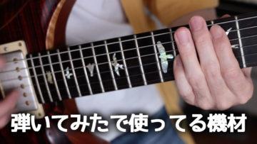 ギターの弾いてみた動画を作るときに使ってる機材・プラグインまとめ
