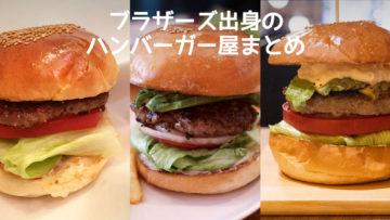 グルメバーガーの老舗「ブラザーズ」で修行して独立したハンバーガー屋さんまとめ
