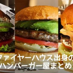 グルメバーガーの老舗「ファイヤーハウス」で修行して独立したハンバーガー屋さんまとめ