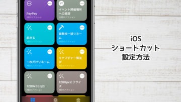 iPhoneのアプリ「ショートカット」で自動化!ショートカットの自作やオートメーションの設定方法
