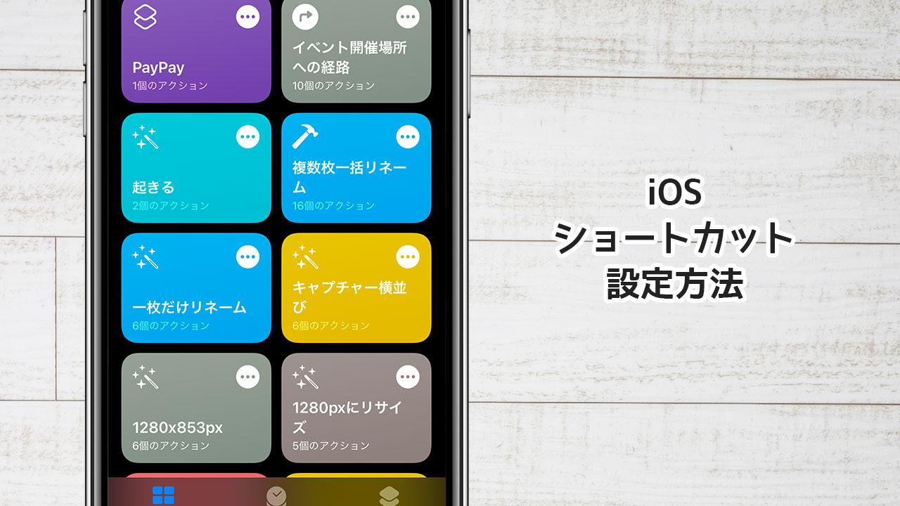 ショートカット iphone
