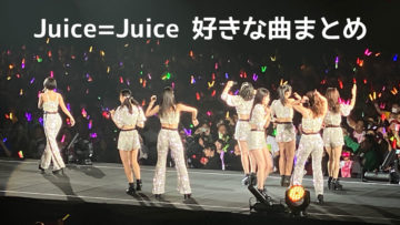 アイドル界随一の歌唱力を誇る「Juice=Juice」で好きな曲まとめ!